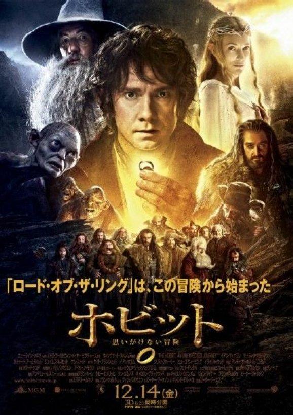 Hobbit Kino Köln